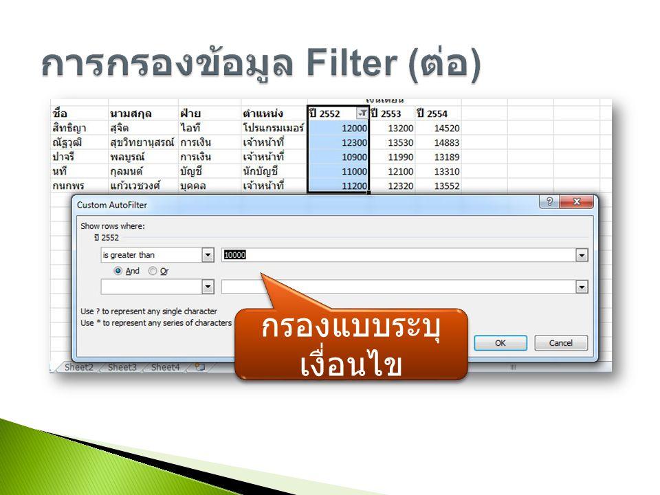 การกรองข้อมูล Filter (ต่อ)