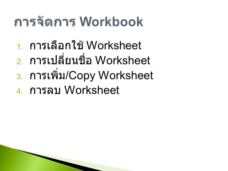 การจัดการ Workbook การเลือกใช้ Worksheet การเปลี่ยนชื่อ Worksheet