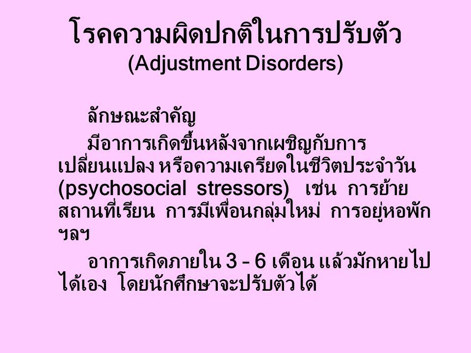 โรคความผิดปกติในการปรับตัว (Adjustment Disorders)