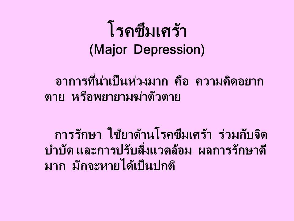 โรคซึมเศร้า (Major Depression)