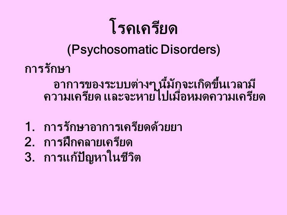 โรคเครียด (Psychosomatic Disorders)