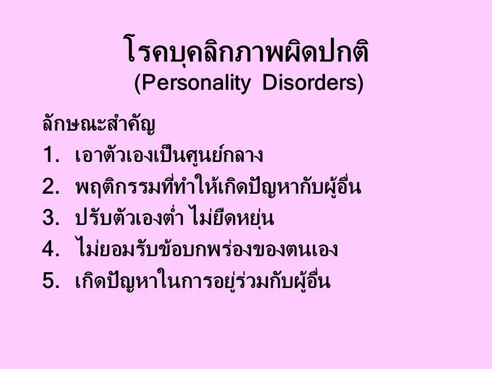 โรคบุคลิกภาพผิดปกติ (Personality Disorders)