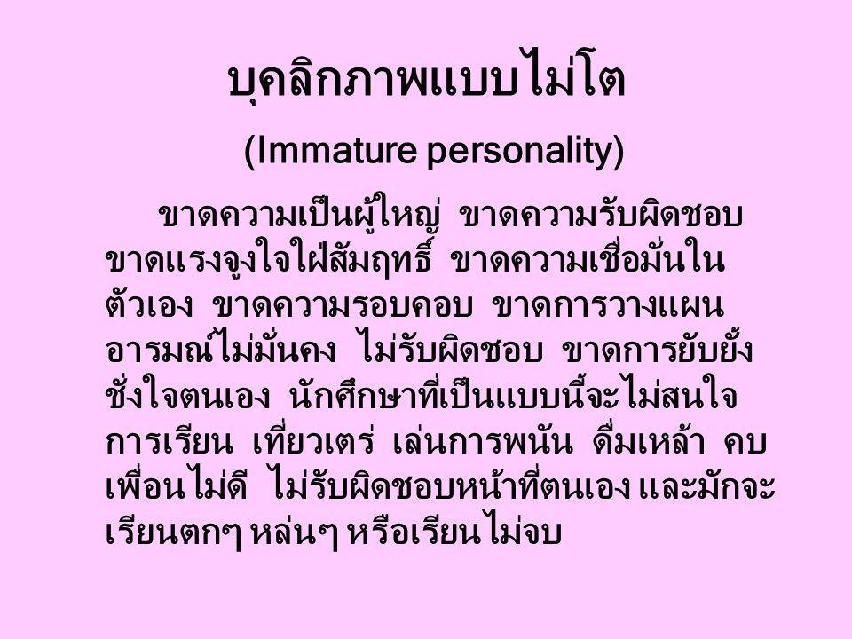 บุคลิกภาพแบบไม่โต (Immature personality)