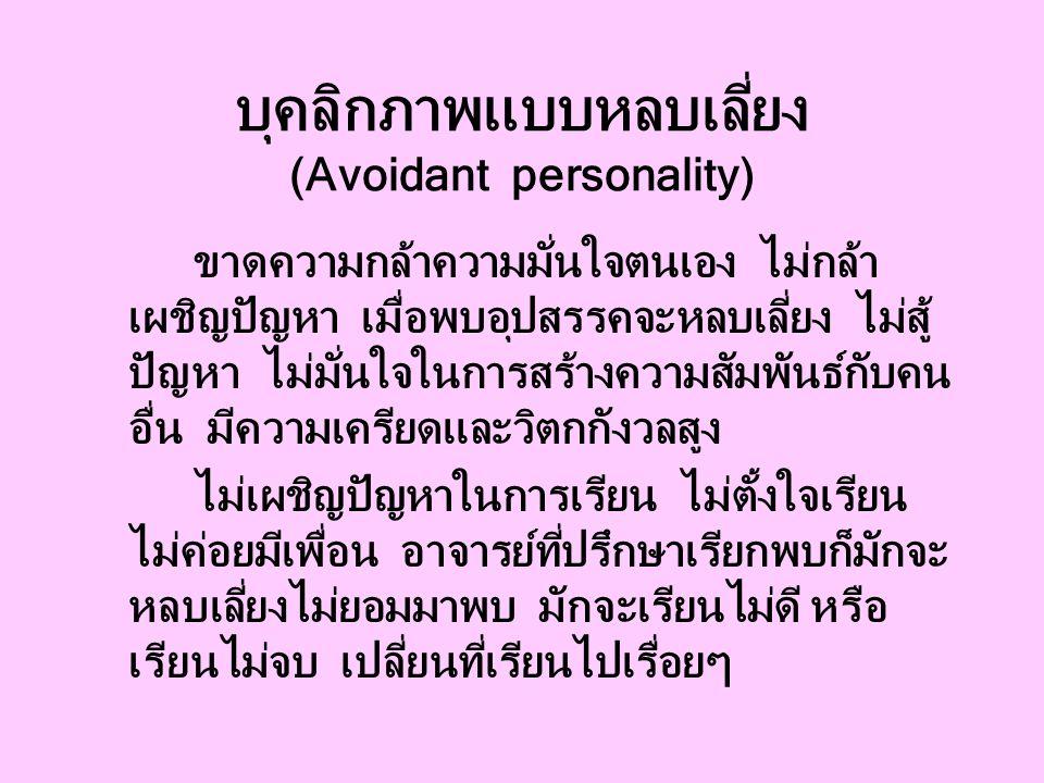 บุคลิกภาพแบบหลบเลี่ยง (Avoidant personality)