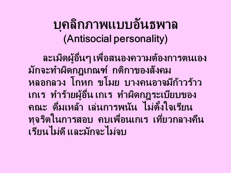 บุคลิกภาพแบบอันธพาล (Antisocial personality)