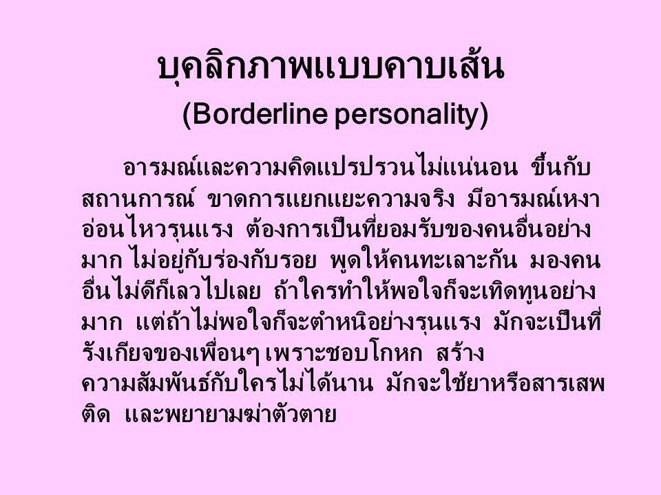บุคลิกภาพแบบคาบเส้น (Borderline personality)