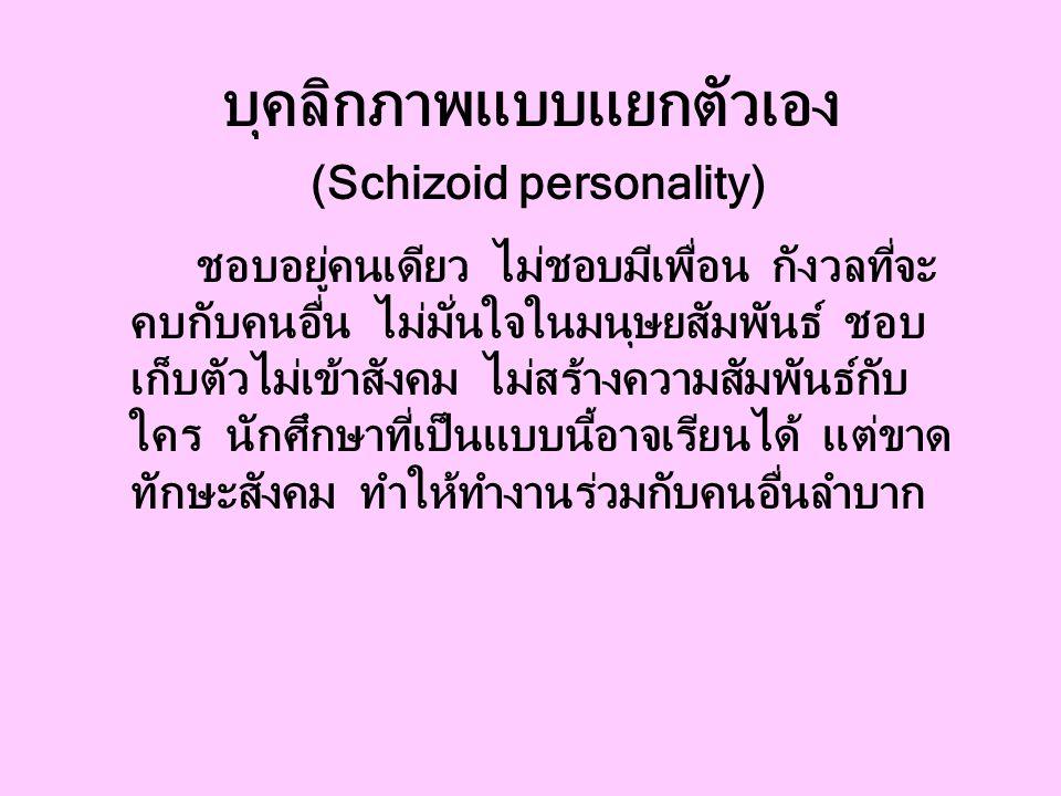 บุคลิกภาพแบบแยกตัวเอง (Schizoid personality)