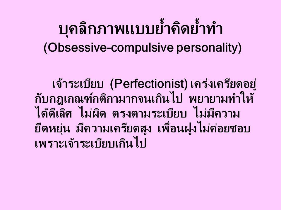 บุคลิกภาพแบบย้ำคิดย้ำทำ (Obsessive-compulsive personality)