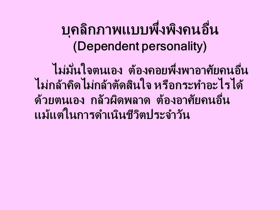 บุคลิกภาพแบบพึ่งพิงคนอื่น (Dependent personality)