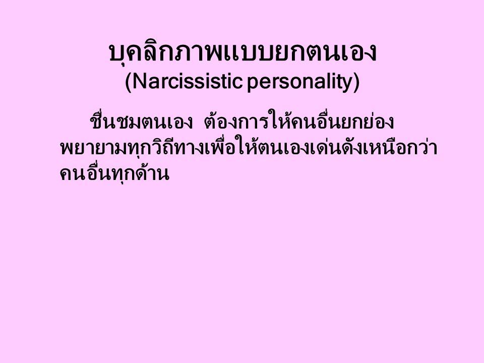 บุคลิกภาพแบบยกตนเอง (Narcissistic personality)