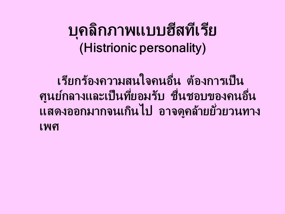 บุคลิกภาพแบบฮีสทีเรีย (Histrionic personality)