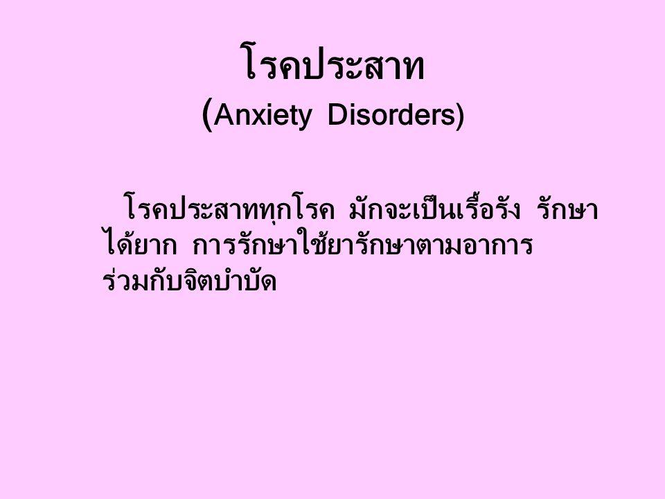 โรคประสาท (Anxiety Disorders)