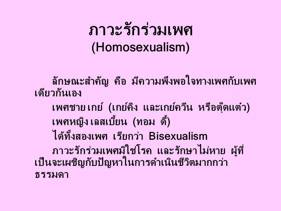 ภาวะรักร่วมเพศ (Homosexualism)
