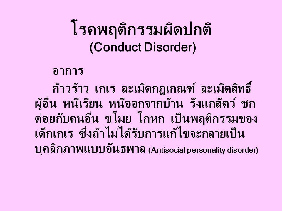 โรคพฤติกรรมผิดปกติ (Conduct Disorder)