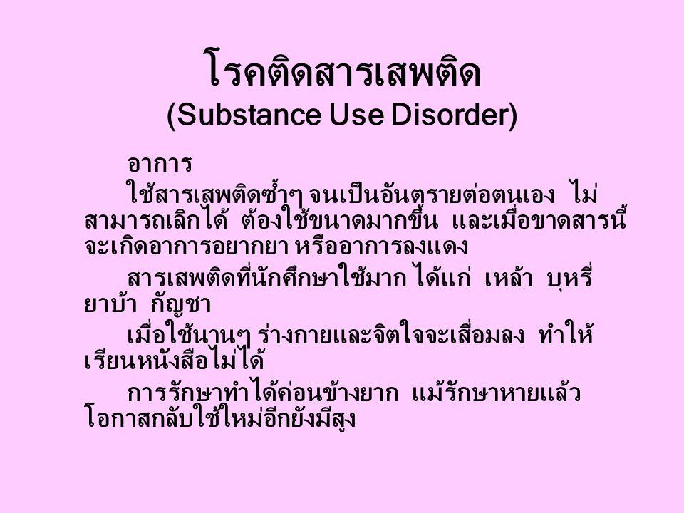 โรคติดสารเสพติด (Substance Use Disorder)