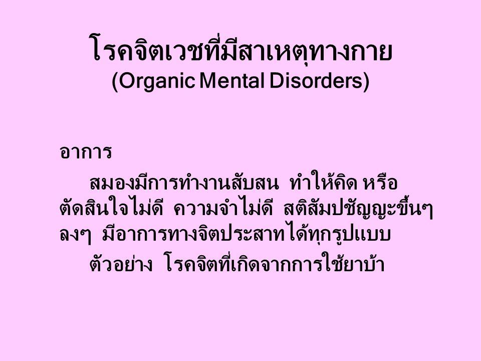 โรคจิตเวชที่มีสาเหตุทางกาย (Organic Mental Disorders)