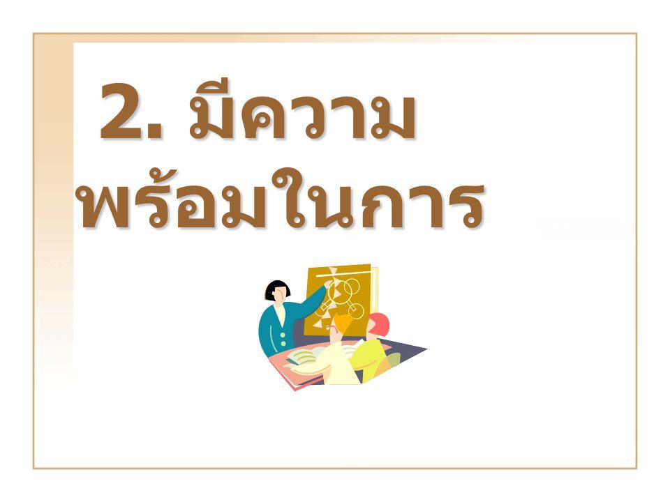 2. มีความพร้อมในการสอน
