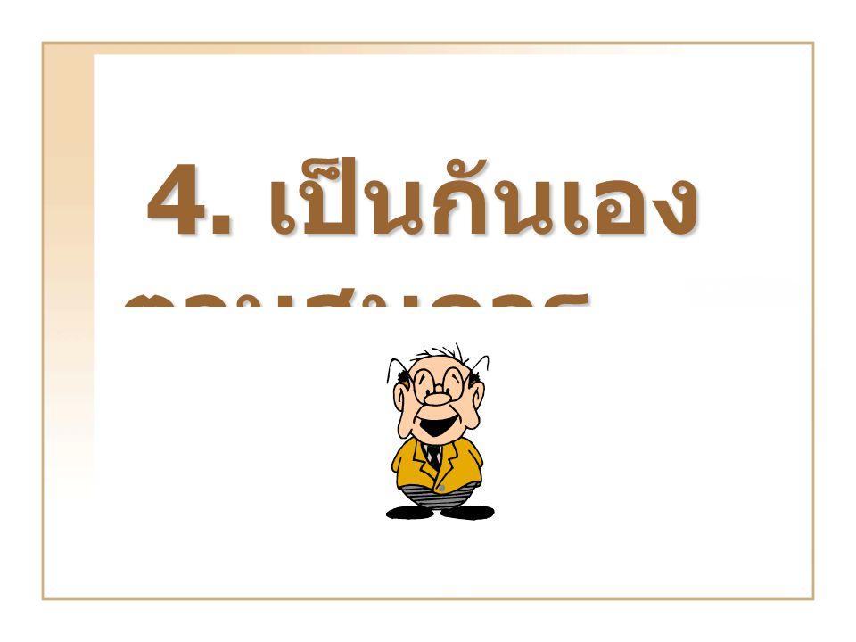 4. เป็นกันเองตามสมควร