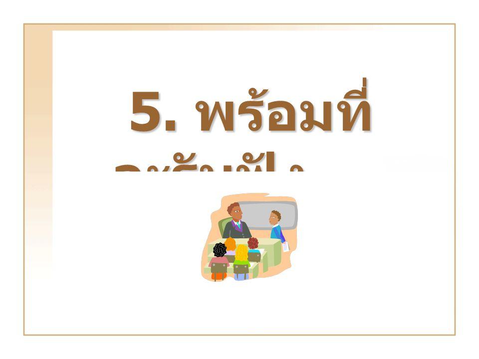 5. พร้อมที่จะรับฟัง