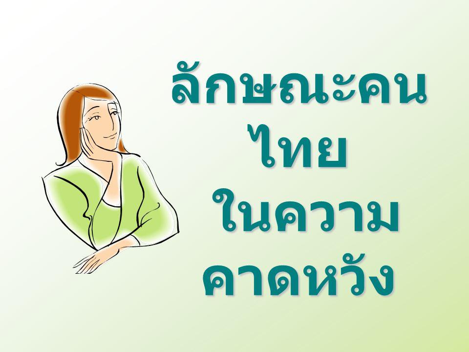 ลักษณะคนไทย ในความคาดหวัง