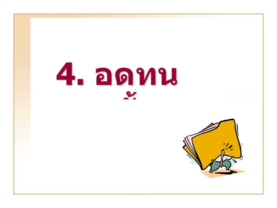 4. อดทน อดกลั้น