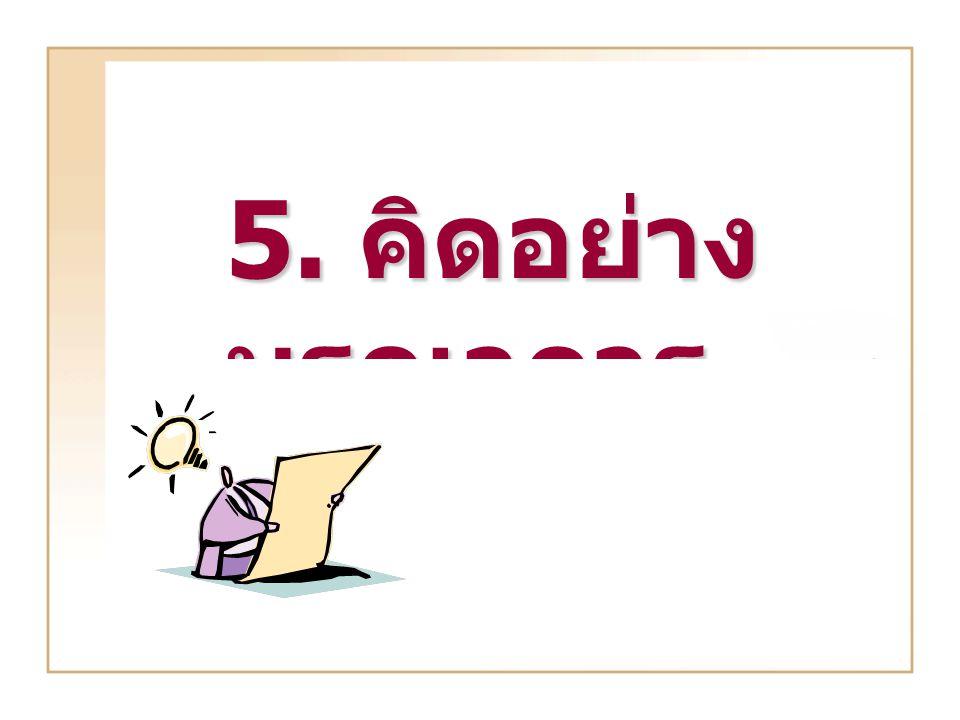 5. คิดอย่างบูรณาการ