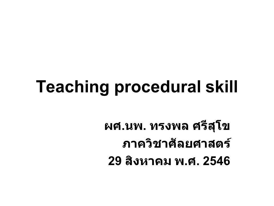 Teaching procedural skill