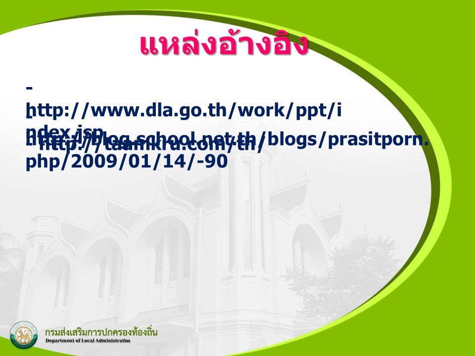 แหล่งอ้างอิง - http://www.dla.go.th/work/ppt/index.jsp