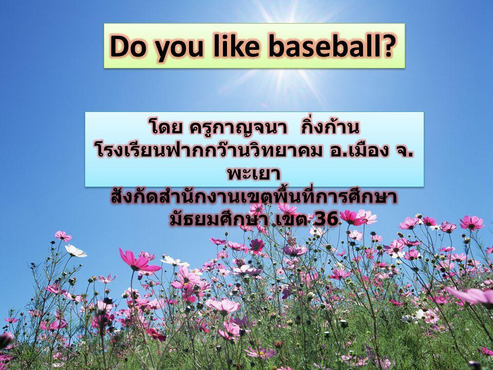 Do you like baseball โดย ครูกาญจนา กิ่งก้าน