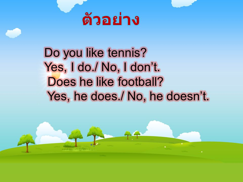 ตัวอย่าง Do you like tennis Yes, I do./ No, I don't.
