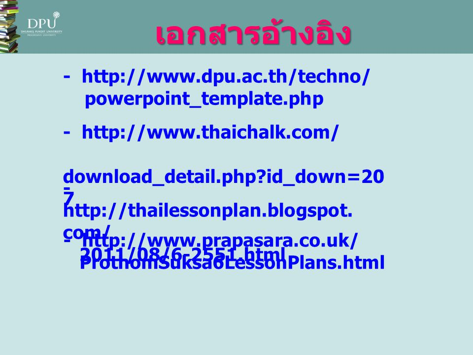 เอกสารอ้างอิง - http://www.dpu.ac.th/techno/ powerpoint_template.php
