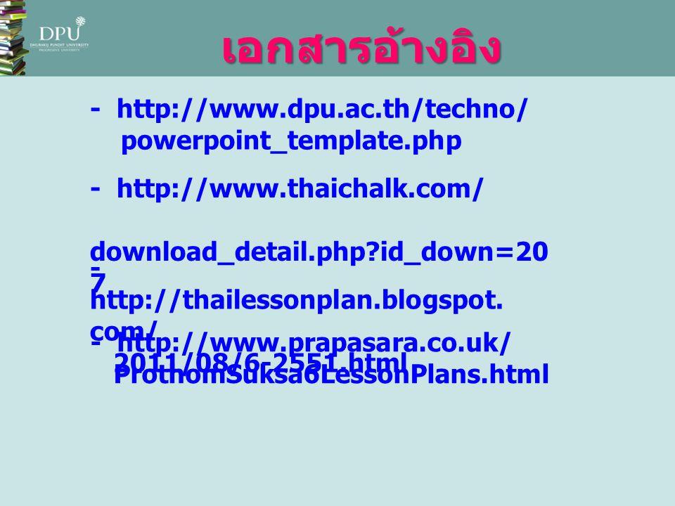 เอกสารอ้างอิง - http://www.dpu.ac.th/techno/ powerpoint_template.php