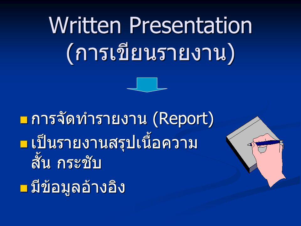 Written Presentation (การเขียนรายงาน)