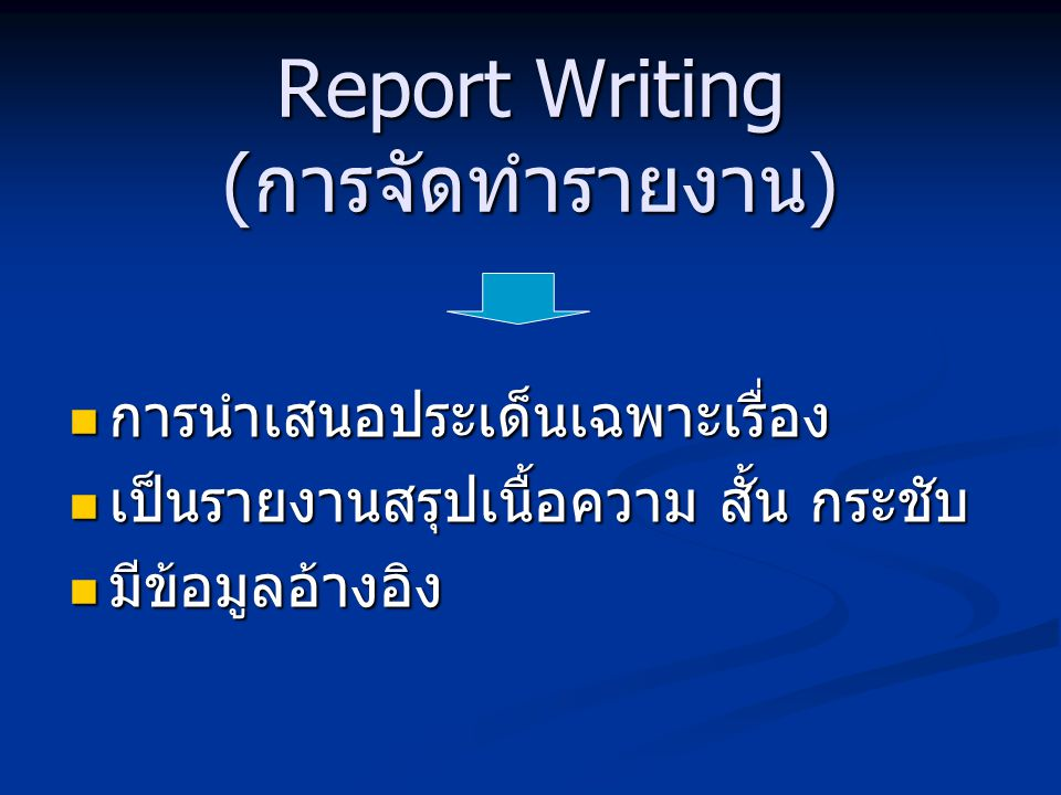 Report Writing (การจัดทำรายงาน)