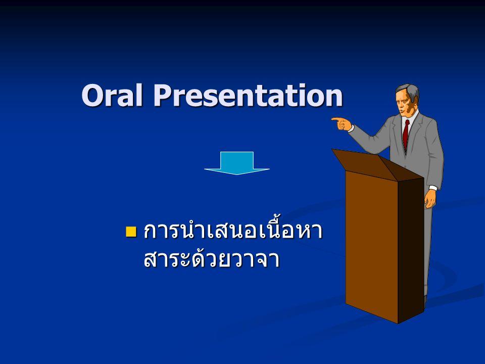Oral Presentation การนำเสนอเนื้อหาสาระด้วยวาจา