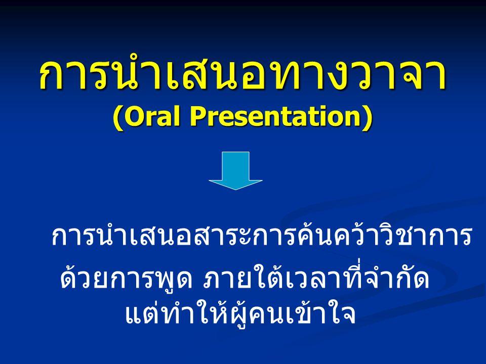 การนำเสนอทางวาจา (Oral Presentation)