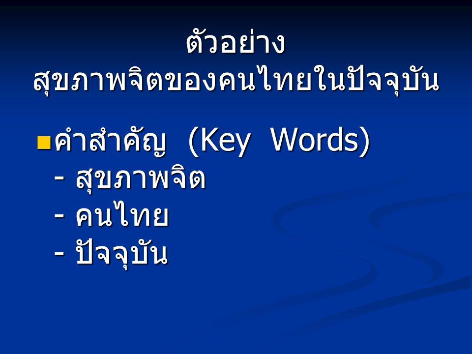 ตัวอย่าง สุขภาพจิตของคนไทยในปัจจุบัน