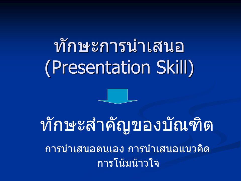ทักษะการนำเสนอ (Presentation Skill)