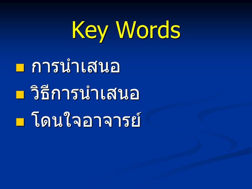 Key Words การนำเสนอ วิธีการนำเสนอ โดนใจอาจารย์