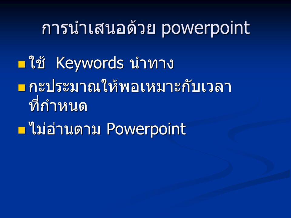 การนำเสนอด้วย powerpoint