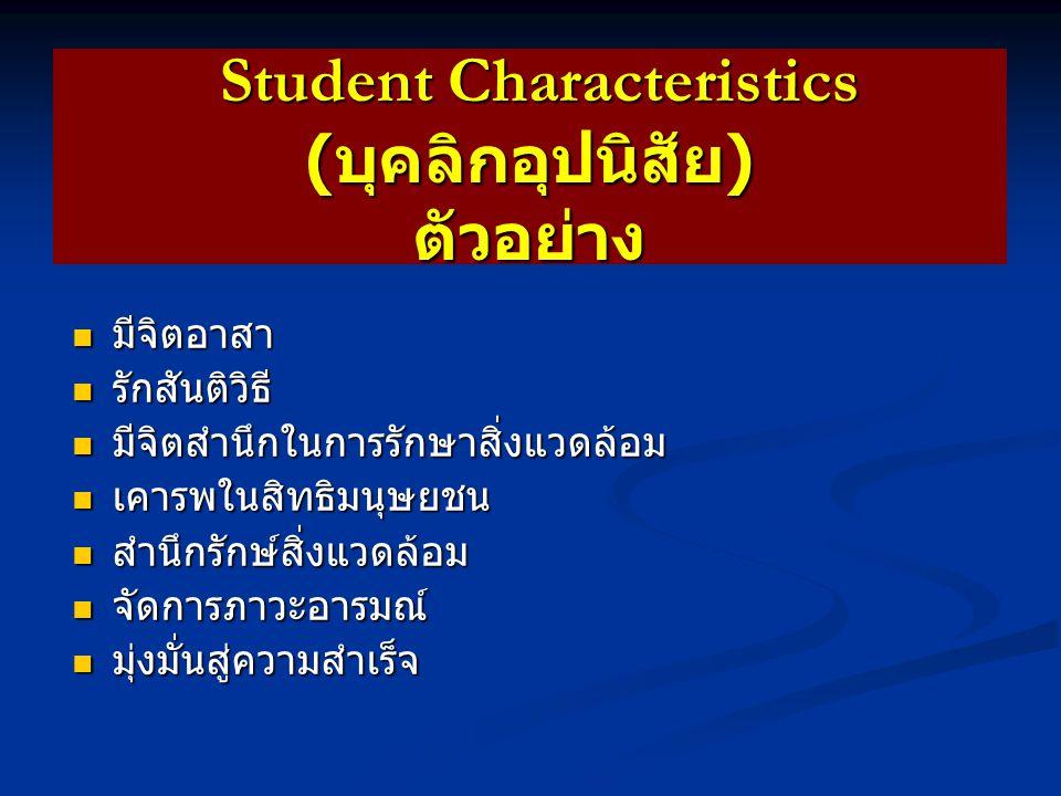 Student Characteristics (บุคลิกอุปนิสัย) ตัวอย่าง