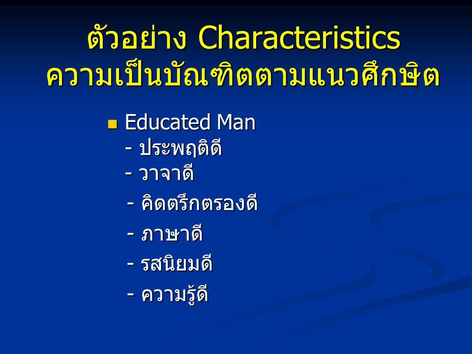 ตัวอย่าง Characteristics ความเป็นบัณฑิตตามแนวศึกษิต