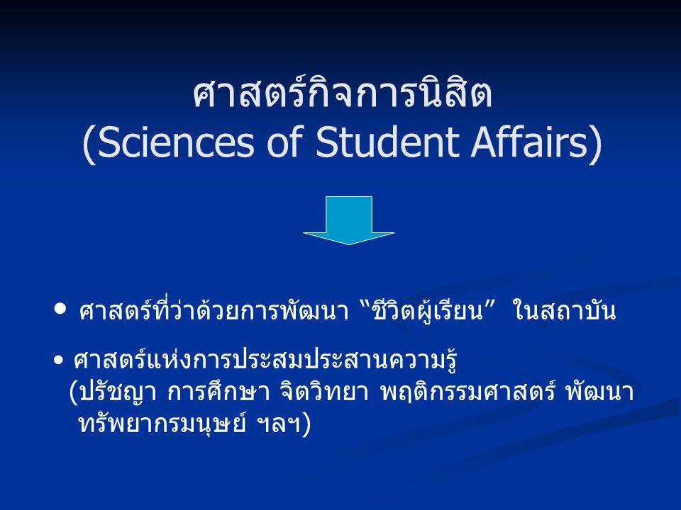 ศาสตร์กิจการนิสิต (Sciences of Student Affairs)
