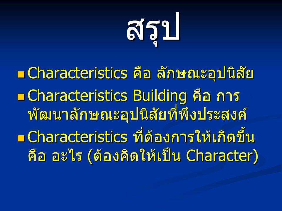 สรุป Characteristics คือ ลักษณะอุปนิสัย