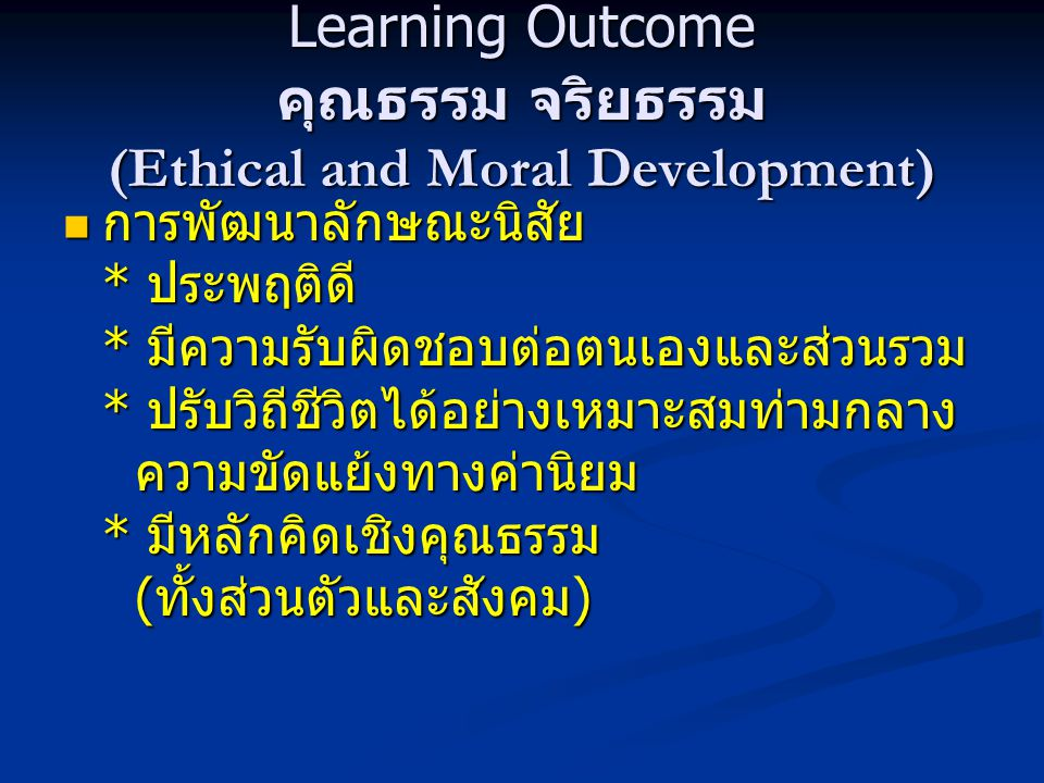 Learning Outcome คุณธรรม จริยธรรม (Ethical and Moral Development)