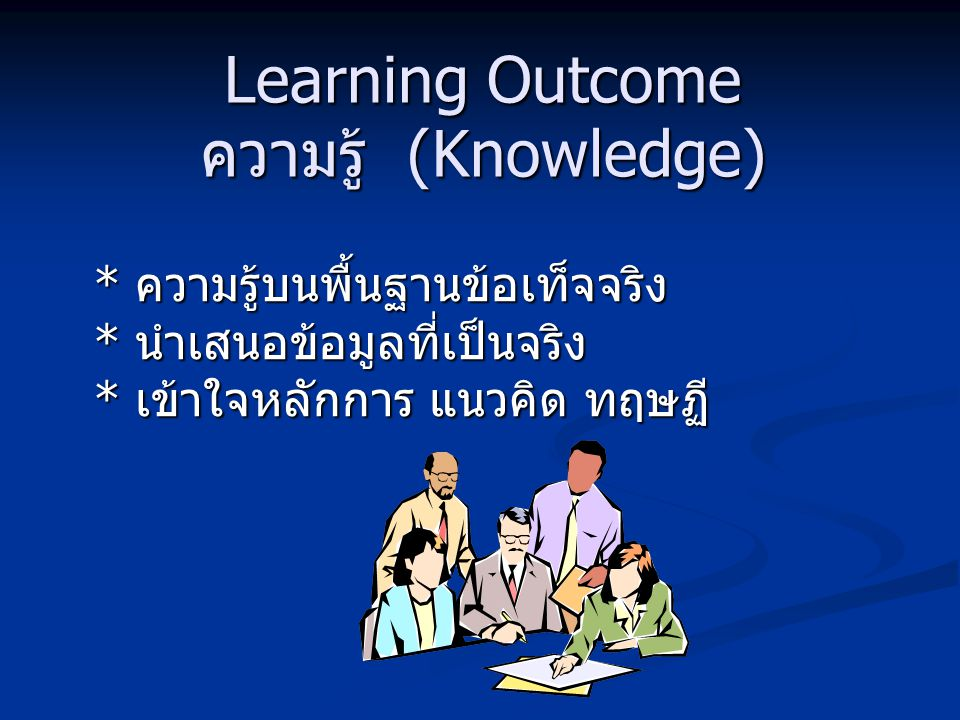 Learning Outcome ความรู้ (Knowledge)