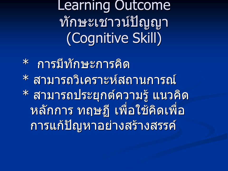 Learning Outcome ทักษะเชาวน์ปัญญา (Cognitive Skill)