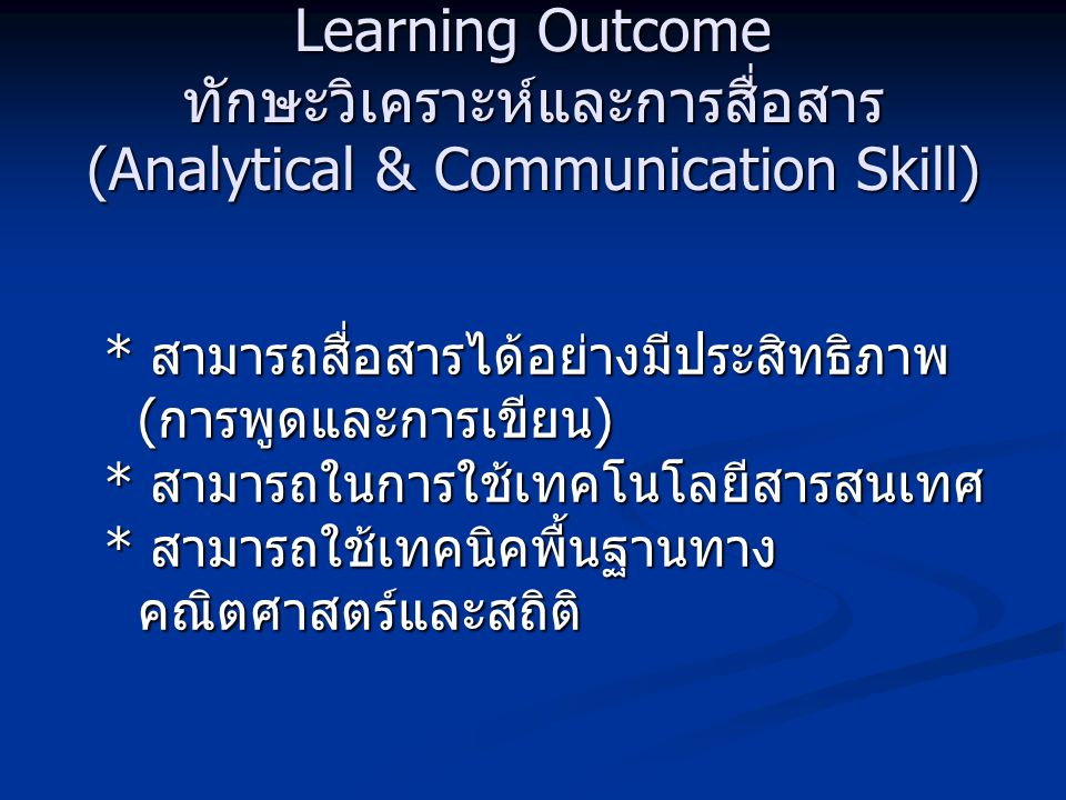 Learning Outcome ทักษะวิเคราะห์และการสื่อสาร (Analytical & Communication Skill)