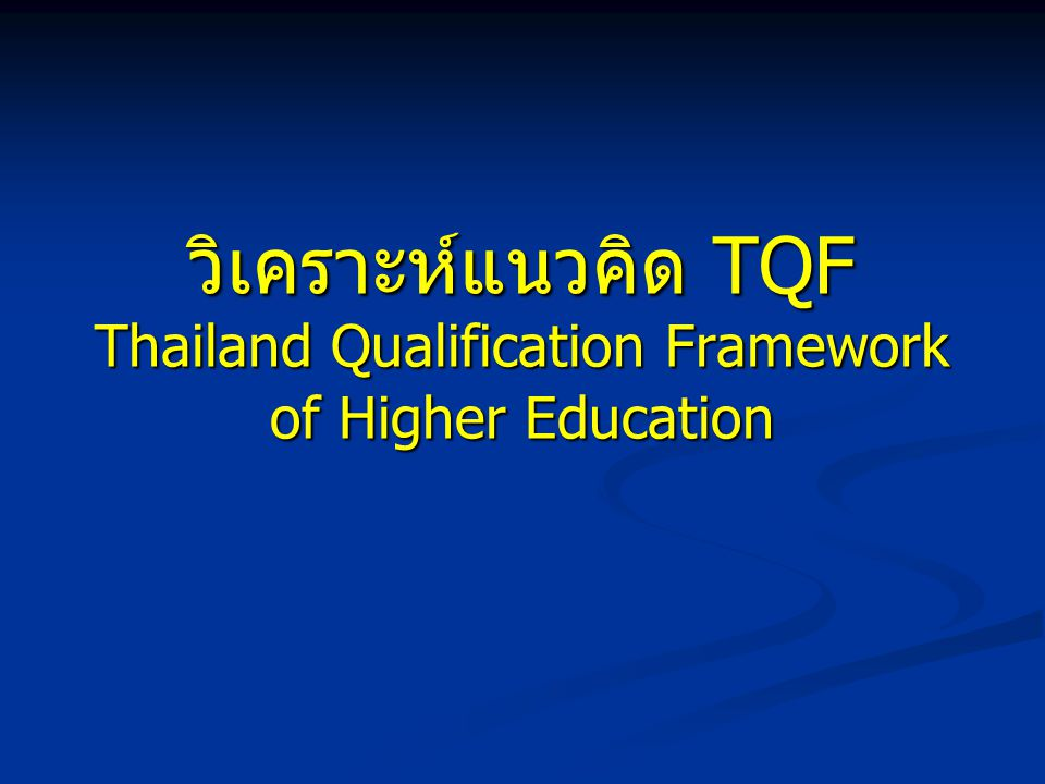 วิเคราะห์แนวคิด TQF Thailand Qualification Framework of Higher Education