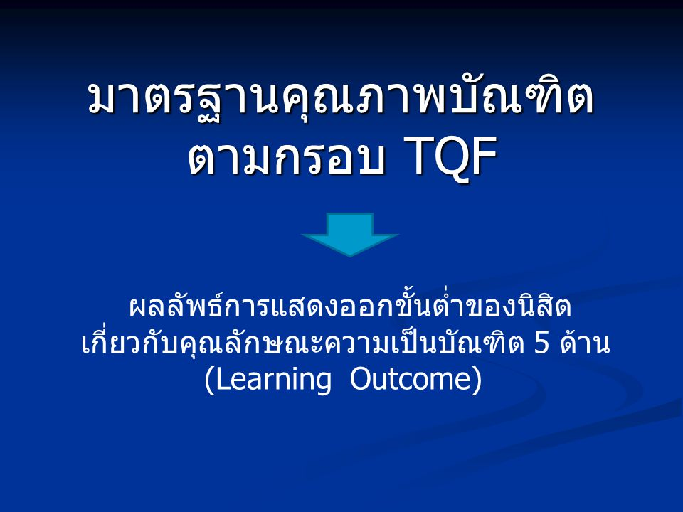 มาตรฐานคุณภาพบัณฑิต ตามกรอบ TQF